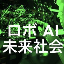 ロボット・AI x 未来社会 Clubhouse