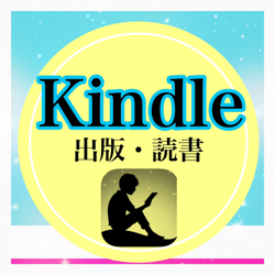 Kindle出版&読書クラブ Clubhouse