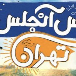 تهران تا لس آنجلس Clubhouse