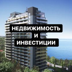 Недвижимость и инвестиции Clubhouse
