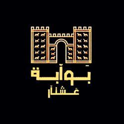 ' بوابـــة عشـــتار ' Clubhouse