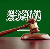 نادي المحامين السعوديين Clubhouse