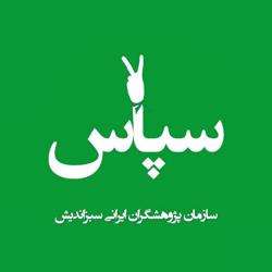 سپهر فردای ایران Clubhouse