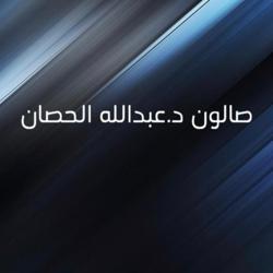 صالون د.عبدالله الحصان Clubhouse