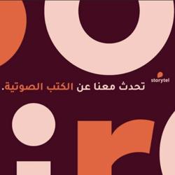 Arabic Audiobooks Club  Clubhouse