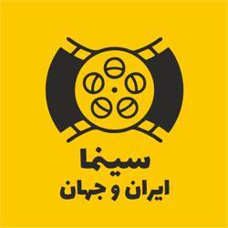سینمای ایران و جهان  Clubhouse