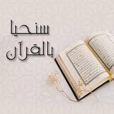 سنحيا بالقرآن Quran Clubhouse