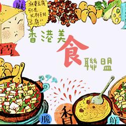 香港美食聯盟 Clubhouse