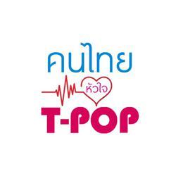 คนไทยหัวใจ T-POP Clubhouse