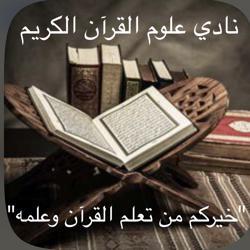 علوم القرآن الكريم  Clubhouse