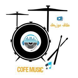Cofe music | کافه موزیک Clubhouse