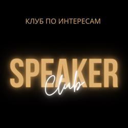 СПИКЕР КЛУБ SPEAKER CLUB Clubhouse