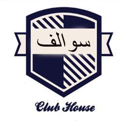 سوالف Clubhouse