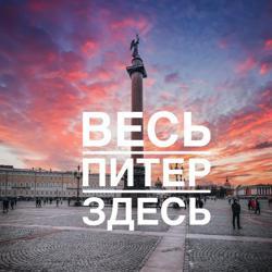 ВЕСЬ ПИТЕР ЗДЕСЬ Clubhouse