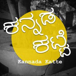 ಕನ್ನಡ ಕಟ್ಟೆ Kannada Katte Clubhouse