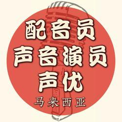 马来西亚中文配音员/声音演员/声优 Clubhouse