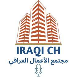 IRAQI CH مجتمع الاعمال Clubhouse