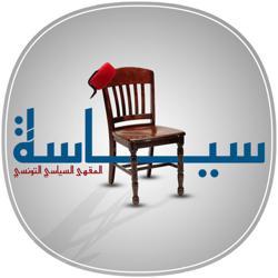 المقهى السياسي التونسي  Clubhouse