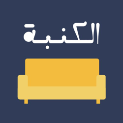 The Couch | الكنبة Clubhouse
