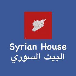 Syrian House البيت السوري Clubhouse