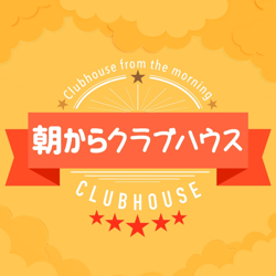 朝からクラブハウス(official) Clubhouse