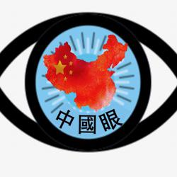 China Eye (中国眼/中國眼) Clubhouse