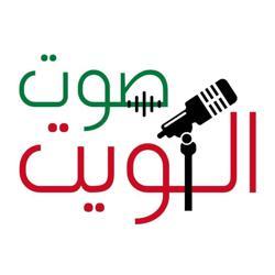 صوت الكويت Clubhouse