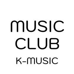 음악클럽 Clubhouse