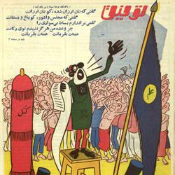 طنز فارسی در رسانهها Clubhouse
