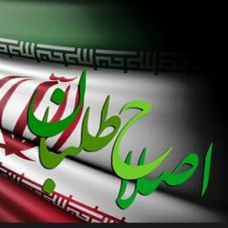 اصلاح طلبان ایران Clubhouse