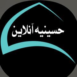 حسینیه آنلاین Clubhouse