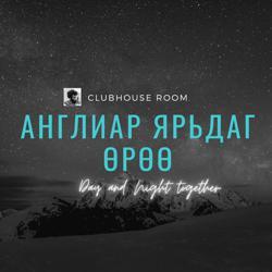 Англиар ярьдаг өрөө Clubhouse