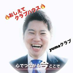 yumaクラブ Clubhouse