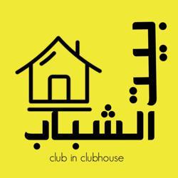 # بـيـت الـشـبـاب Clubhouse