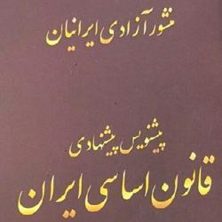 گفتمان آزادی ایران Clubhouse