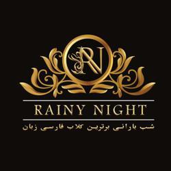 Rainy Night Clubhouse