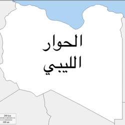 الحوار الليبي  Clubhouse