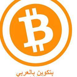 Bitcoin بالعربى Clubhouse