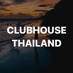 คลับเฮ้าส์ประเทศไทย Clubhouse