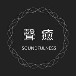聲癒 Soundfulness Clubhouse