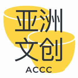 亚洲文创美学生活馆 ACCC Clubhouse