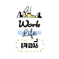 Work-Life เจอนี่ Clubhouse