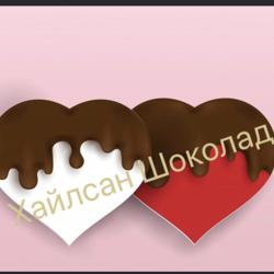 Хайлсан Шоколад Clubhouse