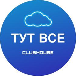 ТУТ ВСЕ Clubhouse